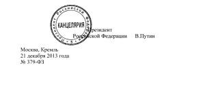 Подпись_Путина