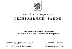 ФЗ_скрин
