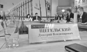 Нулевые чтения законопроекта о посреднической (агентской) деятельности
