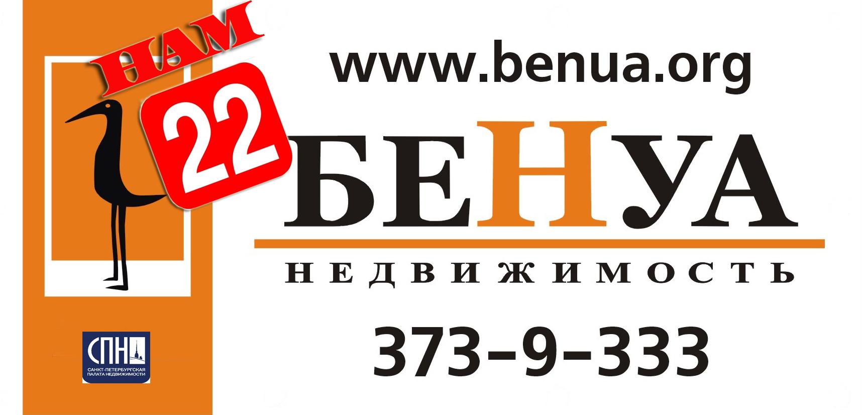 """Агентство недвижимости """"БЕНУА"""" отметило 22 года работы"""