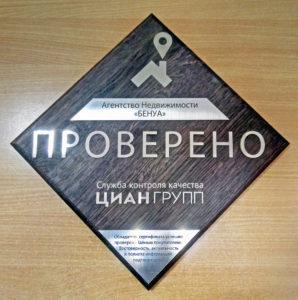 Агентство недвижимости БЕНУА получило сертификат качества